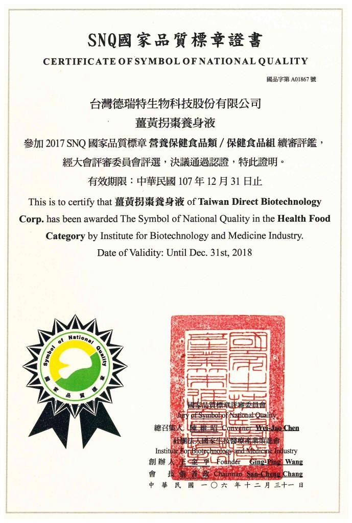 107年-SNQ國家品質標章-薑黃拐棗養身液