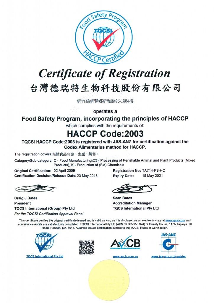 2018 HACCP認證(中)