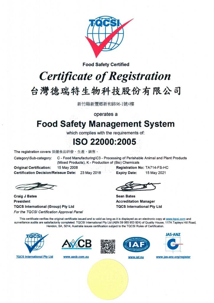 2018 ISO認證(中)