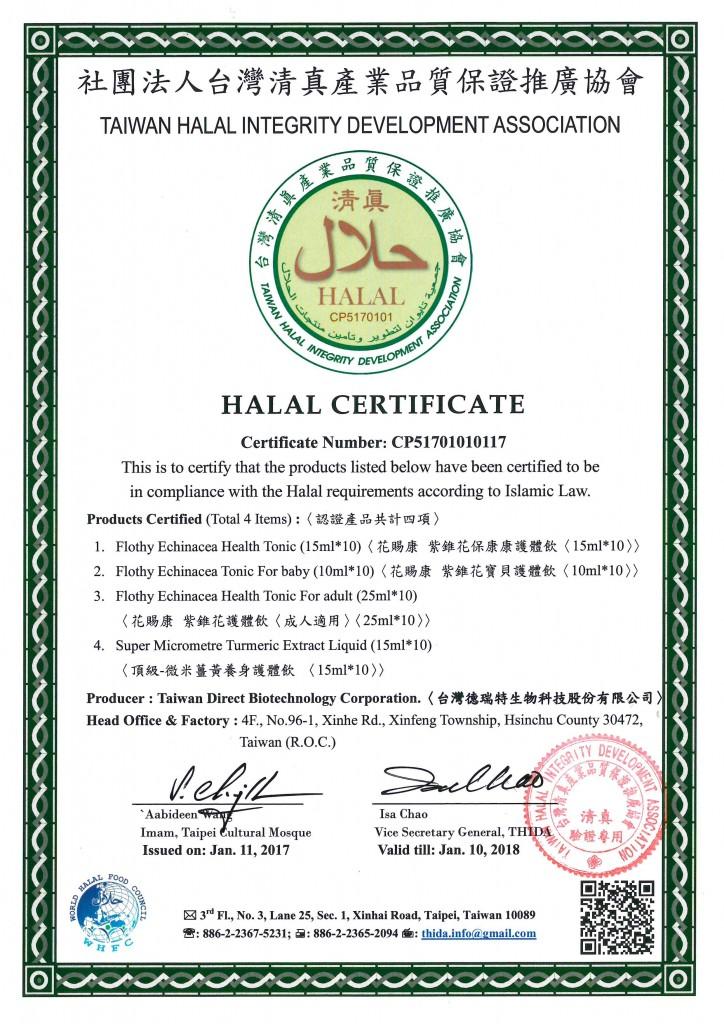 106年 哈拉認證