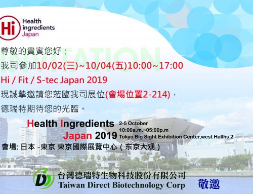 Health lngredients  Japan 2019 -誠摯邀約-