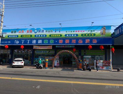 歡慶-丁丁彰化北斗店開幕