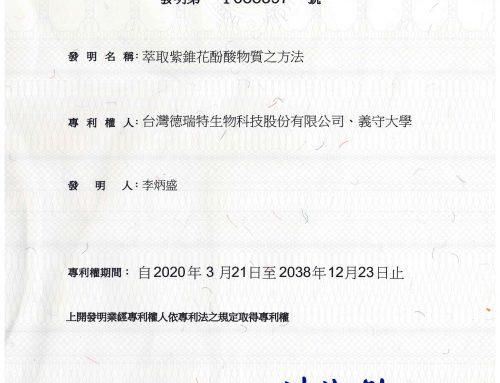 狂賀 德瑞特獲得中華民國專利證書
