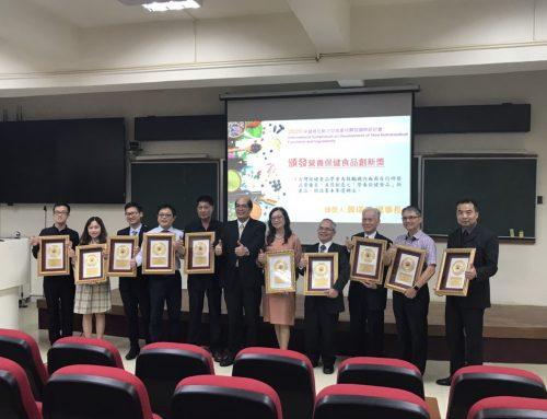狂賀 台灣德瑞特榮獲2020營養保健食品創新獎