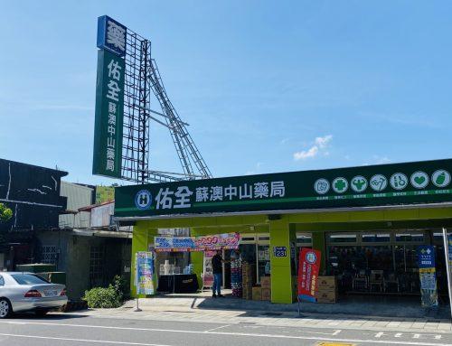 歡慶-佑全蘇澳中山店開幕