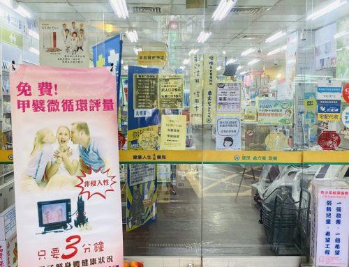 佑全健康人生淡水清水店假日檢測活動