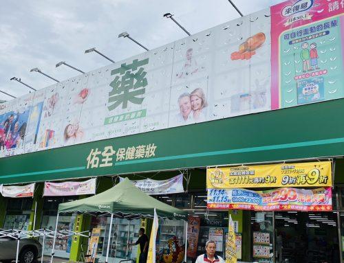 佑全台中豐原三豐店假日微循環檢測活動