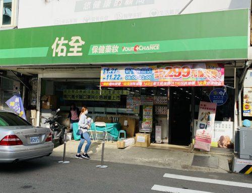 佑全新竹食品店假日微循環檢測活動